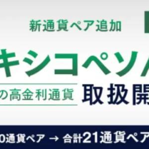 【DMM FX】メキシコペソ/円の取扱開始!