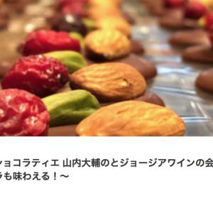 【東京】気になるイベント:有名ショコラティエ×ジョージアワイン