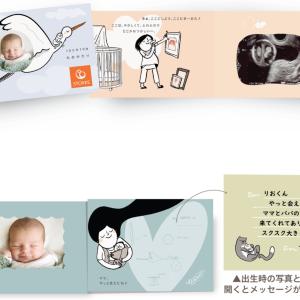 STOKKEの出産準備品キャンペーン/新幹線コラボのJET KIDS