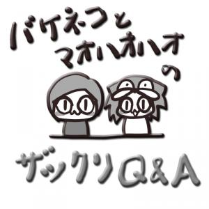 守護霊さん編/質問にザックリ答えてみるコーナー②