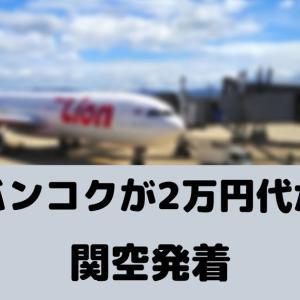 【諦めるな!gw海外旅行】2020年のGW・関空発着のバンコク行きが2万円代の超激安!!予約は急げ!