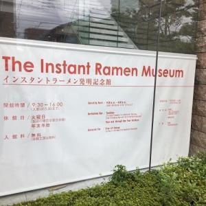 インスタントラーメン発明記念館の予約方法、駐車場、楽しみ方