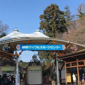 関西サイクルスポーツセンターは混雑知らずで1日遊べます!