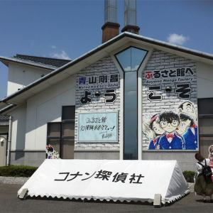 「コナンの聖地」の鳥取県北栄町は想像以上にコナンでいっぱいでしたよ。