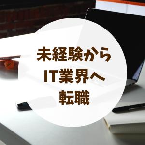 【仕事】アナログ女がIT企業に転職~きっかけ編~