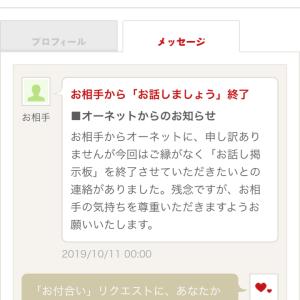 オーネットの掲示板機能の謎機能その②