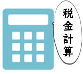 ベラジョンカジノ 税金計算