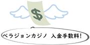 ベラジョンカジノ 入金 手数料