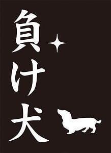 10/19の稼動【バジリスク絆・マイジャグ4・ディスクアップ】