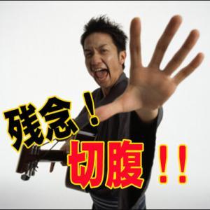 1/31の稼動【マイジャグ4・黄門ちゃま喝など】