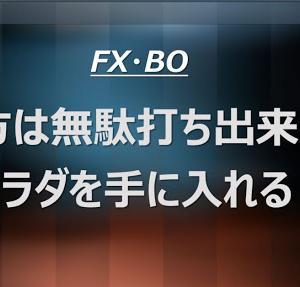9/23の稼動【バジ絆2・エウレカ3・アレックス・ミリゴなど】