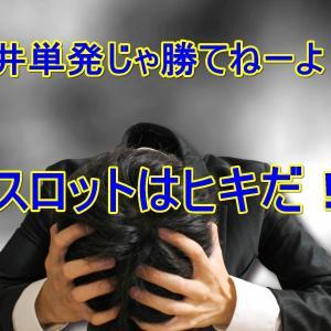 5/19の稼動【番長3】
