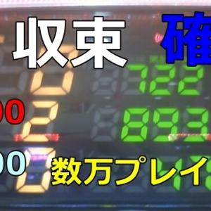 5/22の稼動【化物語2】
