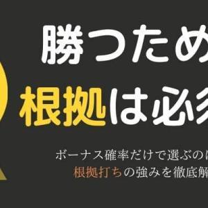 5/25の稼動【マイジャグ3・マイジャグ4】