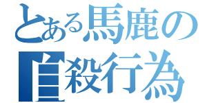 6/3の稼動【バジ絆2】