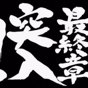6/11の稼動【マイジャグ4・麻雀格闘倶楽部3・ブラクラ4】