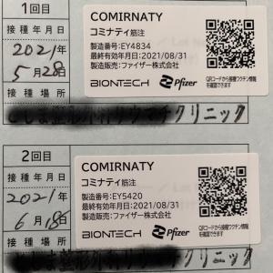59日目☆2回目ワクチン接種