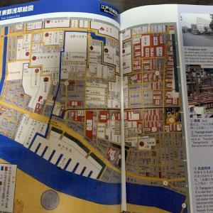 東部浅草を歩く☆さっさと渡米すればいい