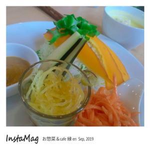 【 お惣菜&cafe 縁 en 】さんでランチ【みよし市】