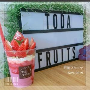 【 戸田フルーツ 】さんで新作デザートスムージー【豊田市】
