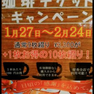 【 暖香 】さん珈琲チケットキャンペーン開催★
