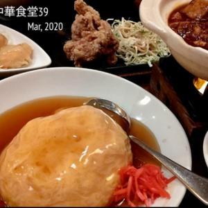 【 中華食堂39 】さんで中華ディナー【豊明市】
