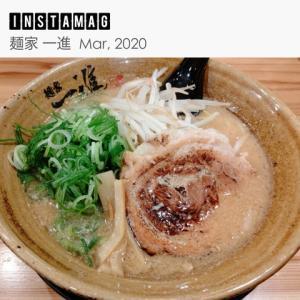 【 麺家 一進 】さんでラーメン【名古屋市港区】