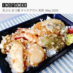 【テイクアウト】天ぷら まつ葉さんの天丼