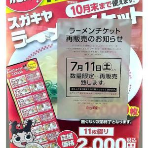 ラーメンチケット再販売【 スガキヤ 】