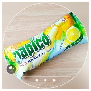 期間限定発売★パピコ【地中海レモン】
