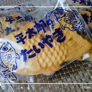 【 平太郎 】さんの冷凍たいやき【岡崎市】