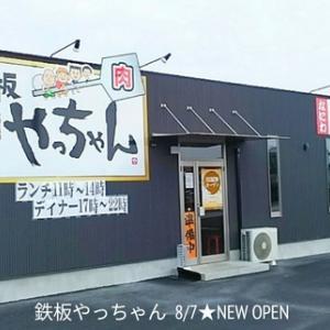 明日(8/7)NEW OPEN★【 鉄板やっちゃん 】豊田市西岡町