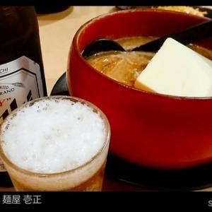 味噌は日本人の宝物【 蔵出し味噌 麺屋壱正 】さんでラーメン【名古屋市中川区】