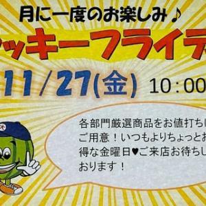 ラッキーフライデー開催★【 タチヤ東郷店 】