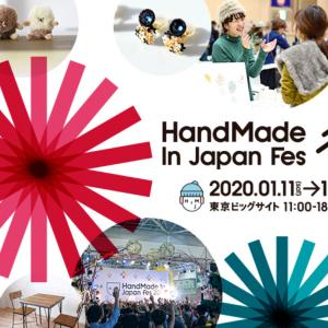 HANDMADE in JAPAN Fes冬 に出店します