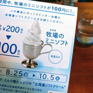 びっくりドンキーのパフェが100円