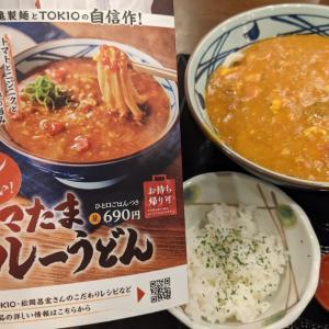 【丸亀製麺】トマたま&タル鶏天