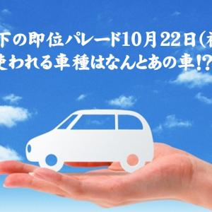 天皇陛下の即位パレード10月22日(祝日)で使われる車種は!?