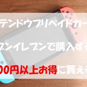 任天堂プリペイドカードをセブンイレブンで1000円以上お得に購入する方法!