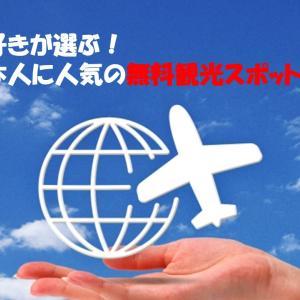 【無料観光スポットランキング2019】旅好きが選ぶ!日本人に人気の無料観光スポットTOP20