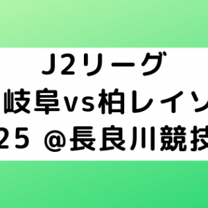J2リーグ FC岐阜vs柏レイソル 8.25 @長良川競技場