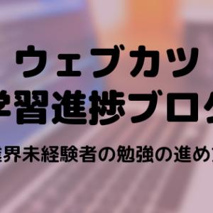 業界未経験者によるプログラミング学習進捗ブログ〜ウェブカツの進め方「Laravel編 バリデーション、old関数、ORM、多言語化」〜