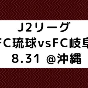 J2リーグ FC琉球vsFC岐阜 8.31@沖縄