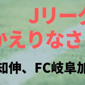 FC岐阜 横山知伸選手新規加入!〜脳腫瘍からの復帰〜