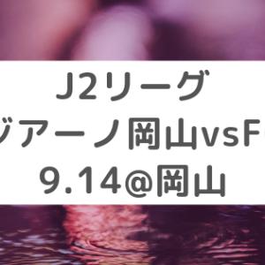 明治安田生命J2リーグ ファジアーノ岡山vsFC岐阜 9.14 @岡山 DAZN観戦記