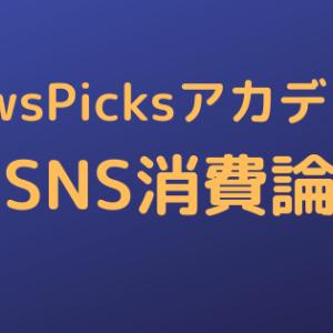 NewsPicksアカデミア 『SNS消費論』|感想 若者が考えていることとは?