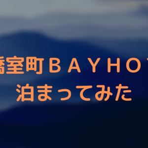 日本橋室町BAY HOTEL(日本橋室町ベイホテル)に泊まってみた|ボクのクチコミ