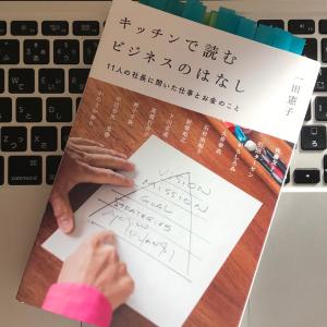 キッチンで読むビジネスのはなし|一田憲子【書評・読書感想】