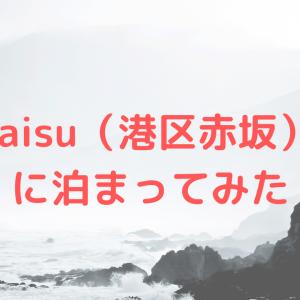ホテル Kaisu(港区赤坂)に泊まってみた|ボクのクチコミ