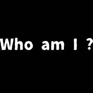 自分は何者?